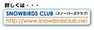 スノーバーズクラブ