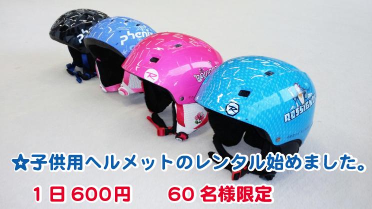 子どもヘルメットレンタル